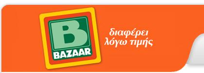 Bazaar προσφορές
