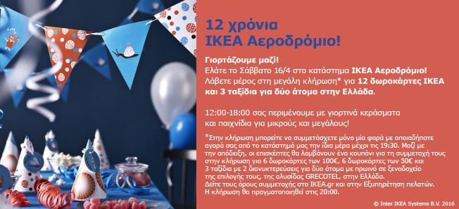 12yearsAES_newsletter.jpg